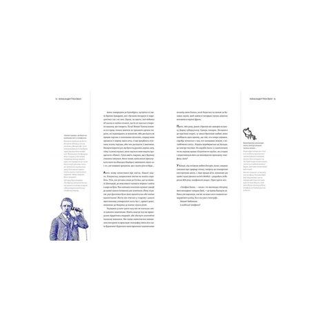 Книга Енциклопедія неуків, бунтівників та інших геніїв - Пуи Жан-Бернар - /*Photo|product*/