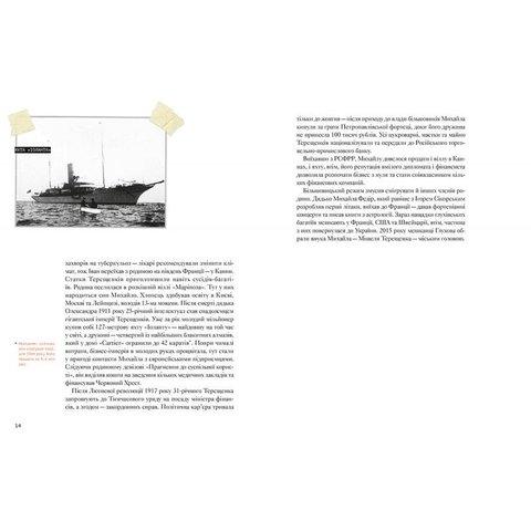 Книга #НАШІ на карті світу. Історії про людей, якими захоплюється світ - Скицька Уляна Прев'ю 4